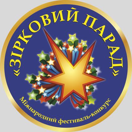 Фестиваль-конкурс «Зірковий Парад 2019»