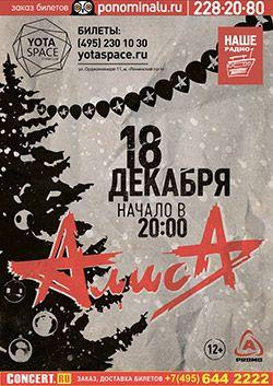 Концерт группы АЛИСА