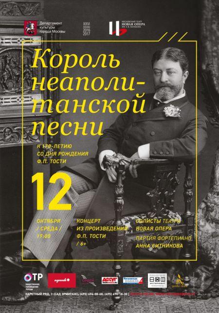 КОРОЛЬ НЕАПОЛИТАНСКОЙ ПЕСНИ. Новая опера