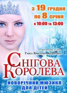 Новорічний мюзикл для дітей «Снігова королева» (19.12.12 - 08.01.13)