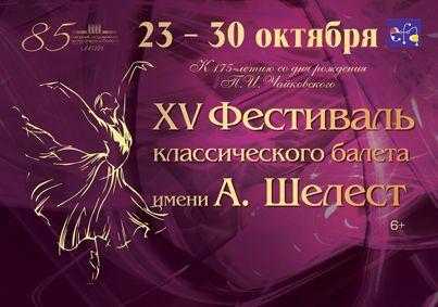Фестиваль классического балета 2016