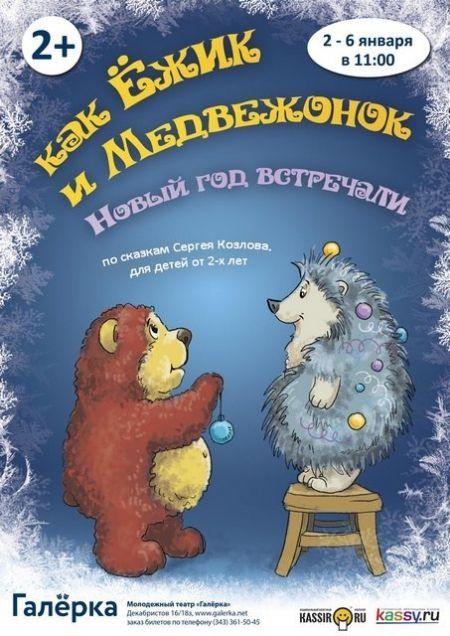 Как Ёжик и Медвежонок новый год справляли