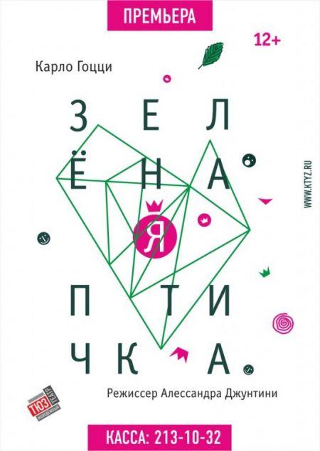 Зелёная Птичка. Красноярский ТЮЗ