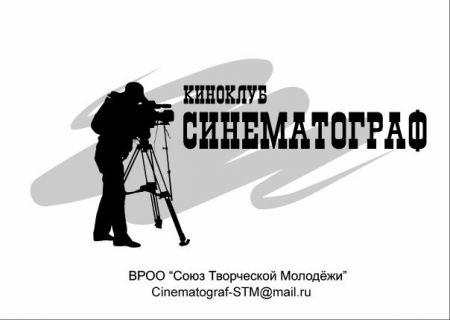 русский ковчег киноклуб синематограф афиша