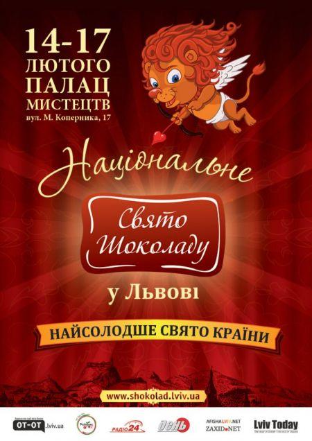 праздник шоколада во львове 2013