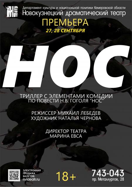 Нос . Новокузнецкий драматический театр