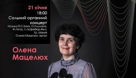 Сольний органний концерт. Львівський органний зал
