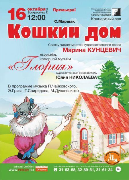 КОШКИН ДОМ. Хабаровская краевая филармония