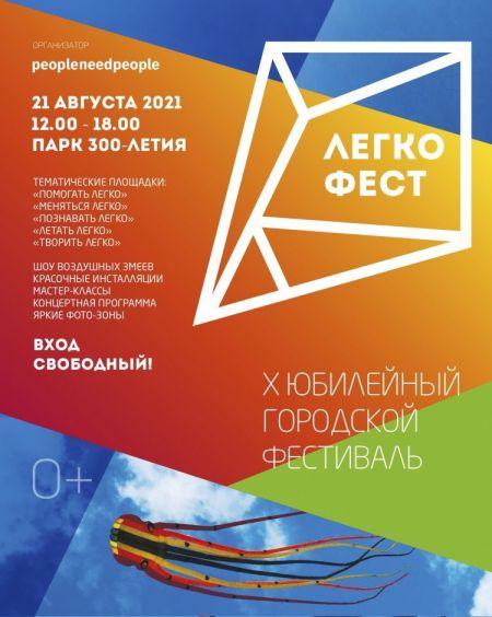 Фестиваль Легко Фест 2021
