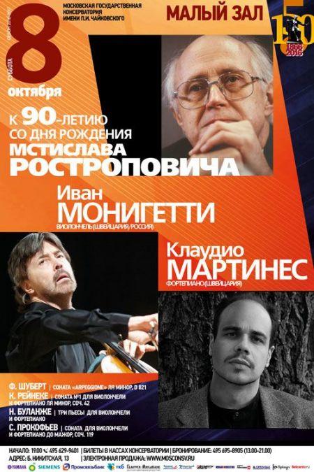 Иван Монигетти. Московская консерватория