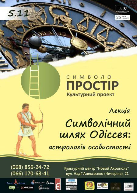 Символический путь Одиссея. Астрология линости