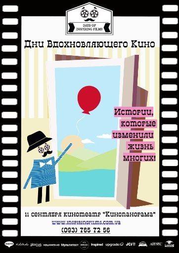 Дни Вдохновляющего Кино в Киеве 11 сентября 2014