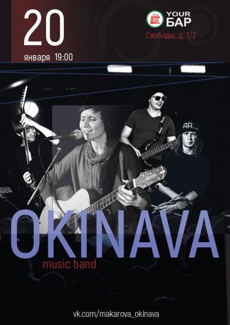 Александра Макарова и группа Окинава