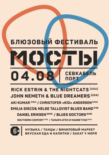 Блюзовый фестиваль «Мосты». Афиша Санкт-Петербург 2019. Программа