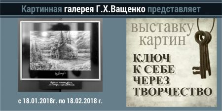 «Ключ к себе». Картинная галерея Г. Х. Ващенко
