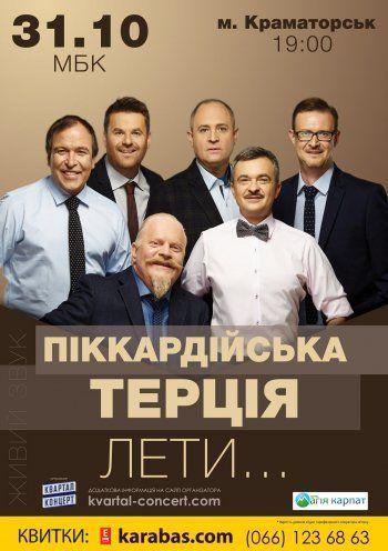 Концерт гурту Піккардійська Терція