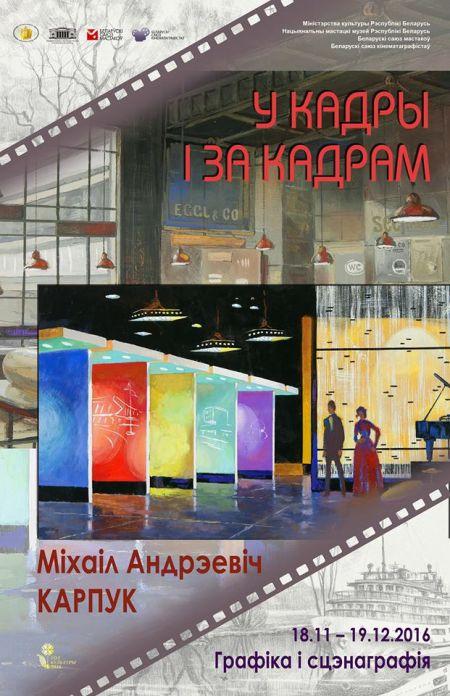 Выставка В кадре и за кадром. Национальный художественный музей Республики Беларусь