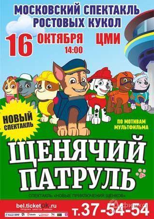 Спектакль «Щенячий патруль. Новые приключения щенков»