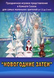Новогодние затеи. Новосибирский театр кукол