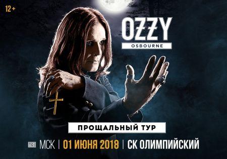 Ozzy Osbourne. Автобусный тур из Воронежа