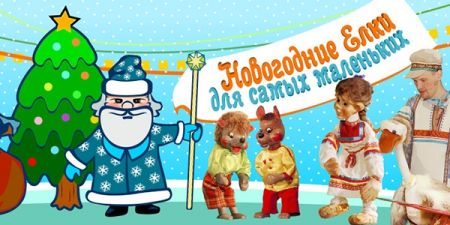 НОВЫЙ ГОД. Московский детский театр марионеток