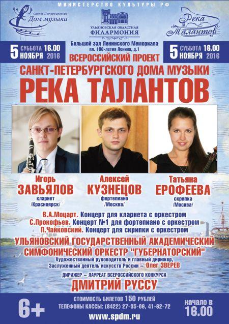 РЕКА ТАЛАНТОВ. Ульяновская филармония