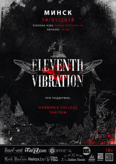 Группа Eleventh Vibration в Минске