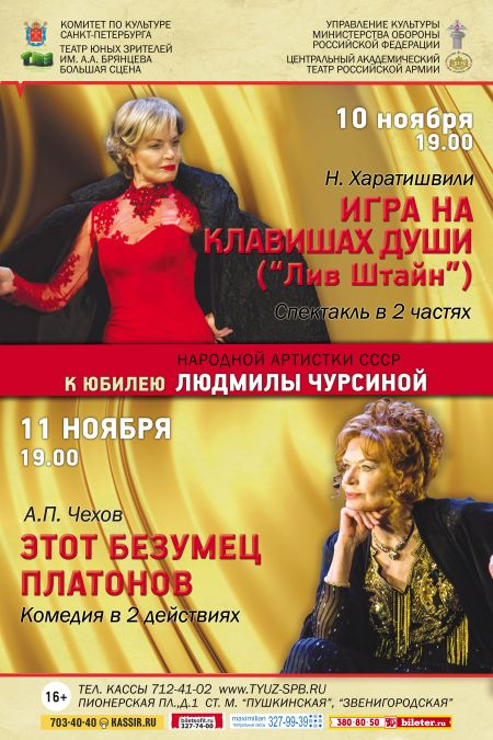 Этот безумец Платонов. Театр юных зрителей имени А. А. Брянцева