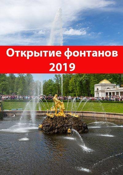 Открытие фонтанов в Петергофе 2019