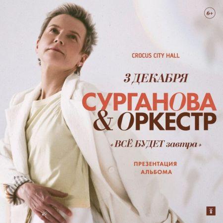 Концерт группы Сурганова и Оркестр в г. Москва