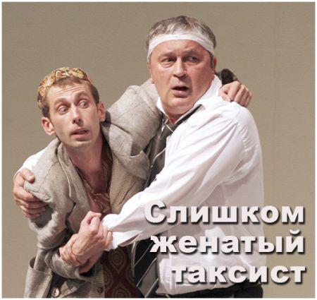 Слишком женатый таксист. Театр русской драмы имени Леси Украинки