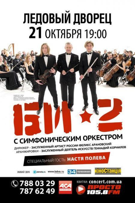 би-2,днепропетровск,концерт,афиша,метеор