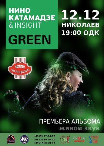 Премьера альбома Нино Катамадзе & INSIGHT