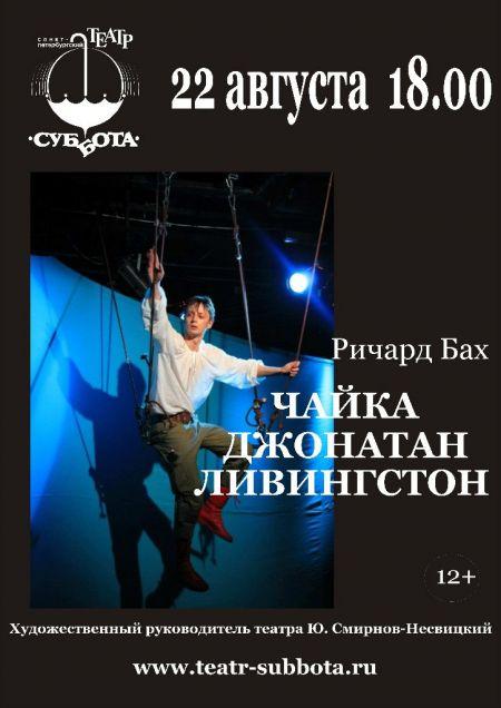 ЧАЙКА ДЖОНАТАН ЛИВИНГСТОН. Театр Суббота