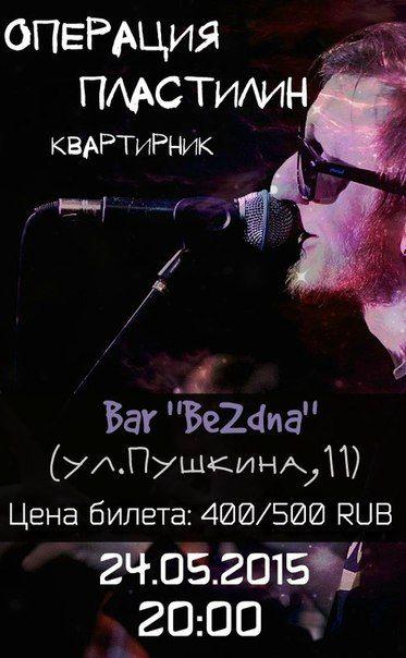 Акустический концерт группы ОПЕРАЦИЯ ПЛАСТИЛИН в г. Пенза. 2015