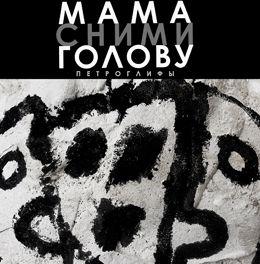 Мама сними голову. Калининградский драматический театр