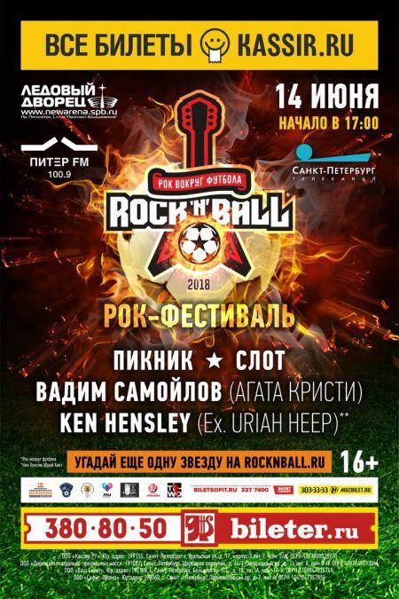 Фестиваль Rock'n'ball 2018