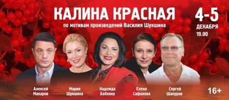 Калина красная. Театр Русская песня