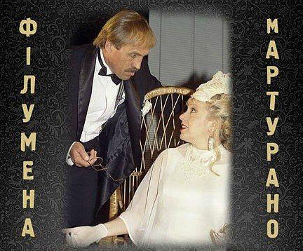 Филумена Мартурано, афиша днепропетровск