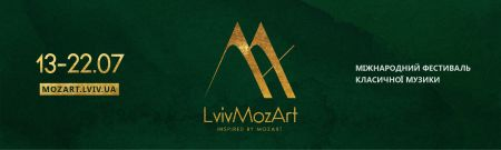 Фестиваль LvivMozArt 2018