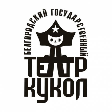 Машенька и Медведь. Белгородский театр кукол