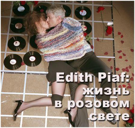 Edith Piaf: жизнь в розовом свете. Театр русской драмы имени Леси Украинки