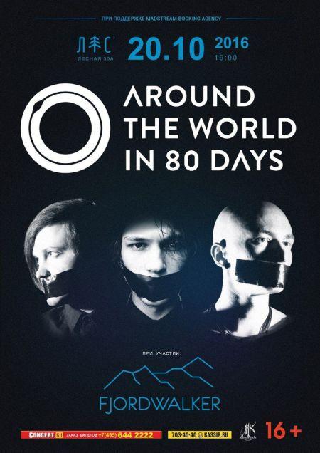 Around The World in 80 Days и Fjordwalker