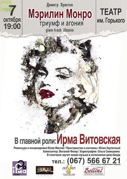 """Спектакль """"Мэрилин Монро: триумф и агония"""""""