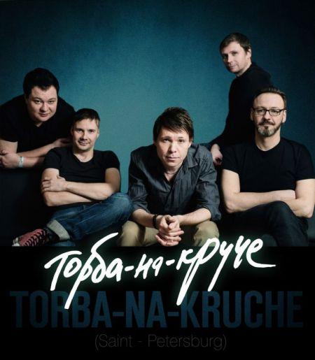 Концерт группы Торба-на-Круче