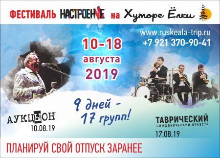 Фестиваль Настроение 2019
