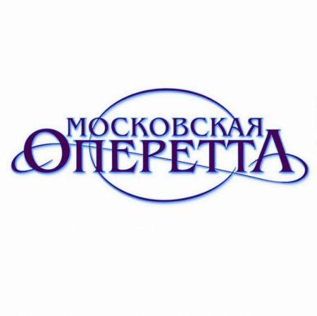 МОНТЕ-КРИСТО. Московская оперетта