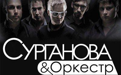 сурганова и оркестр в одессе 2012