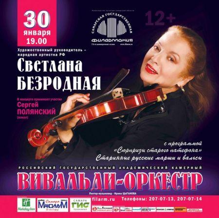 Концерт Российского государственного академического камерного «ВИВАЛЬДИ-ОРКЕСТРА» в Самарской государственной филармонии