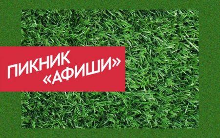 Программа Фестиваля Пикник Афиши 2015